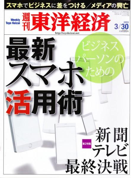 130330toyokeizai-001