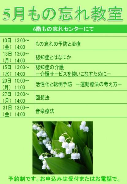 monowasure05-01_4