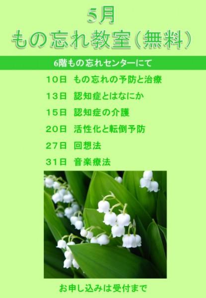 monowasure05-03_4