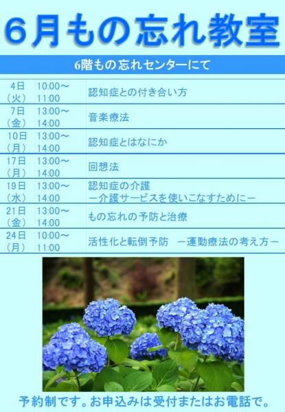 monowasure06-01