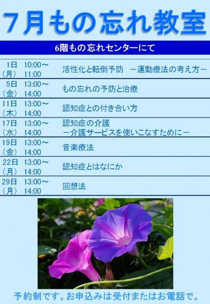 monowasure07-01