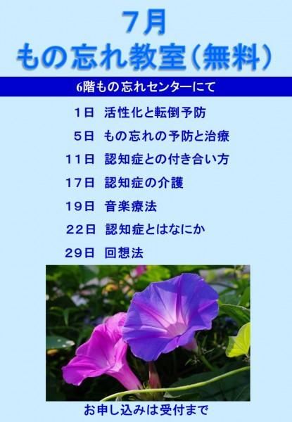 monowasure07-03