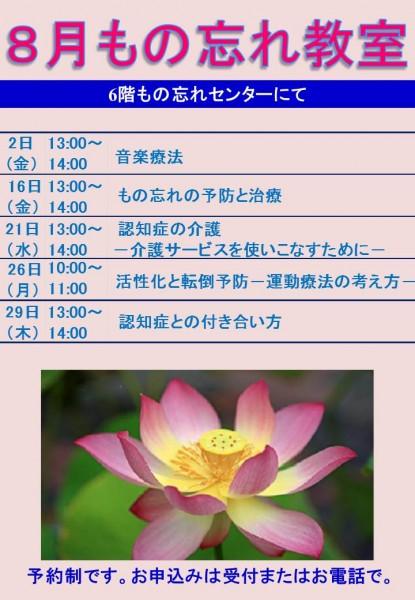 monowasure08-01