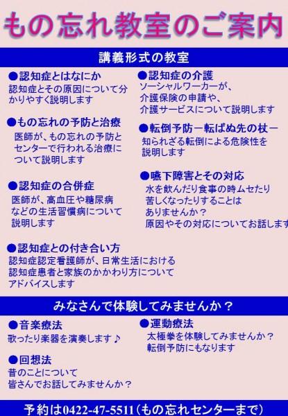 monowasure08-02