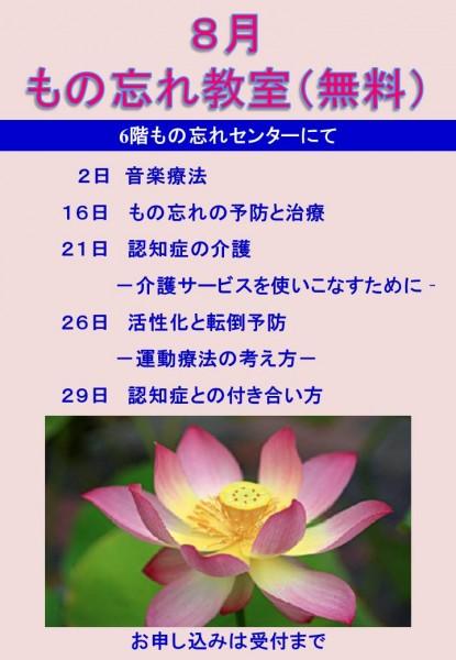 monowasure08-03