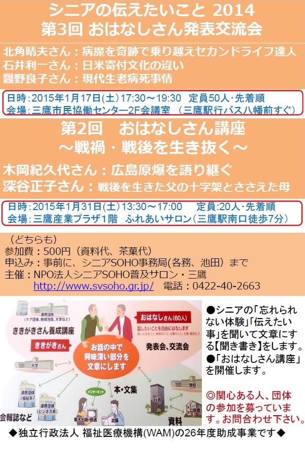 おはなしさん講座・発表交流会1501チラシ(改2).pdf