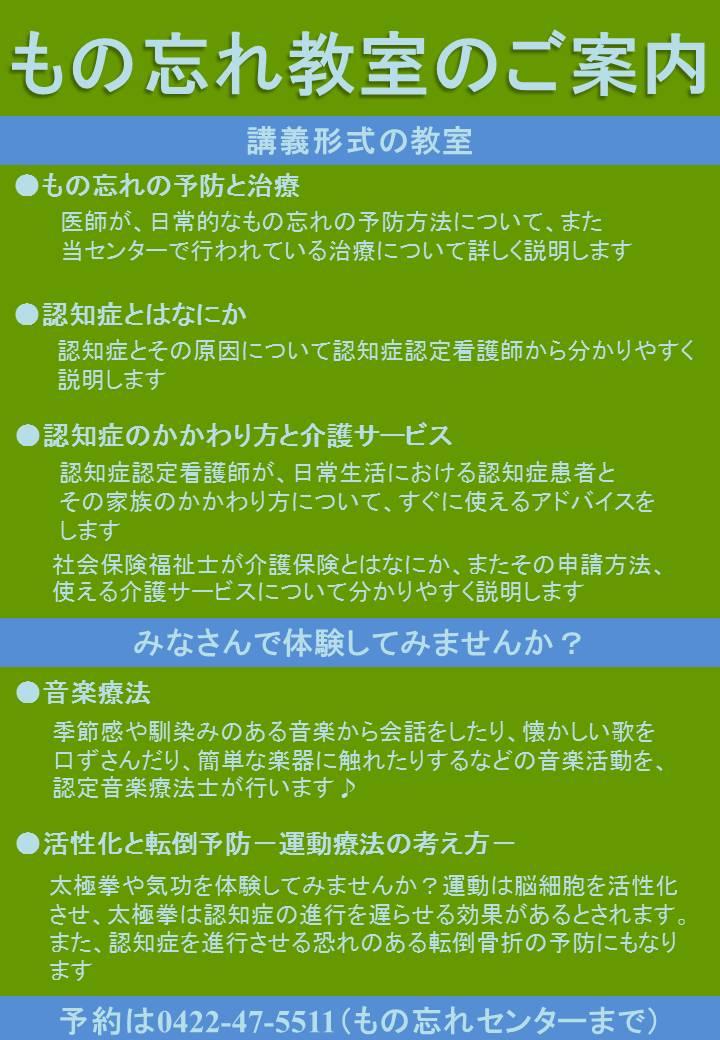 monowasure201503-2