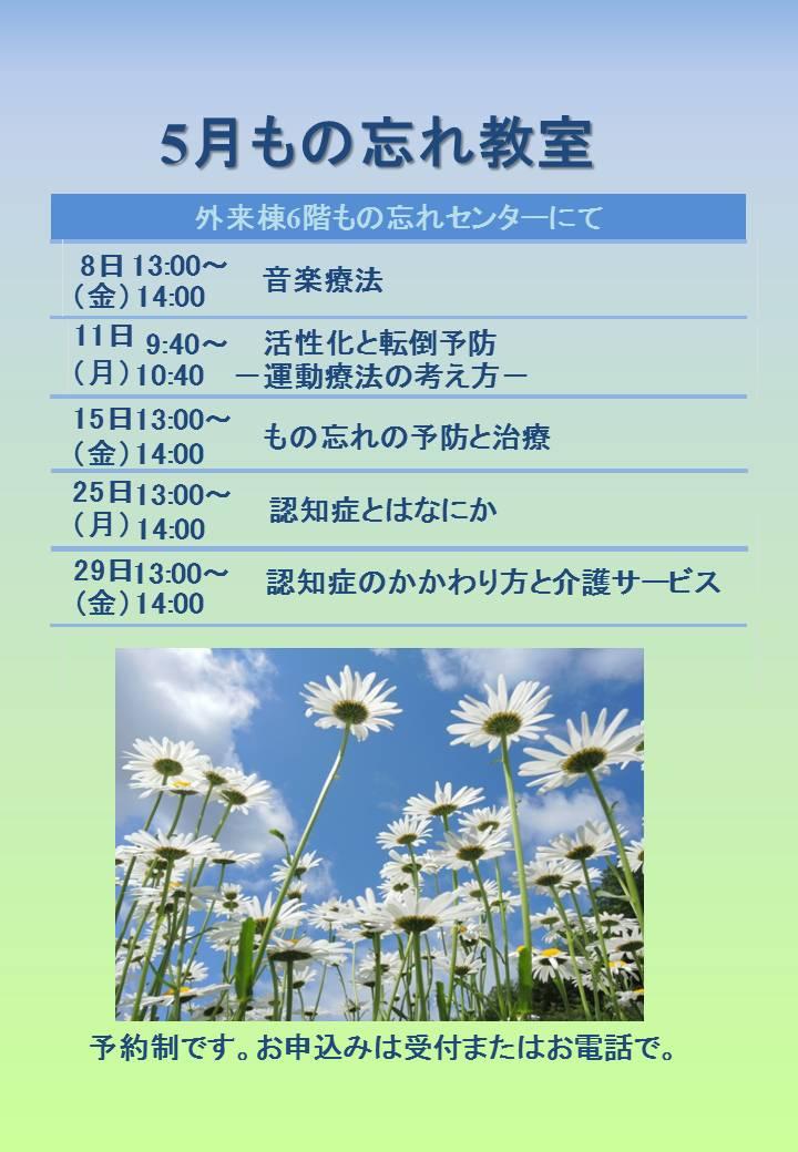 monowasure201505-1