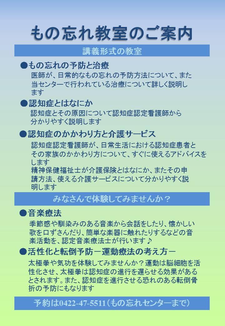 monowasure201505-2