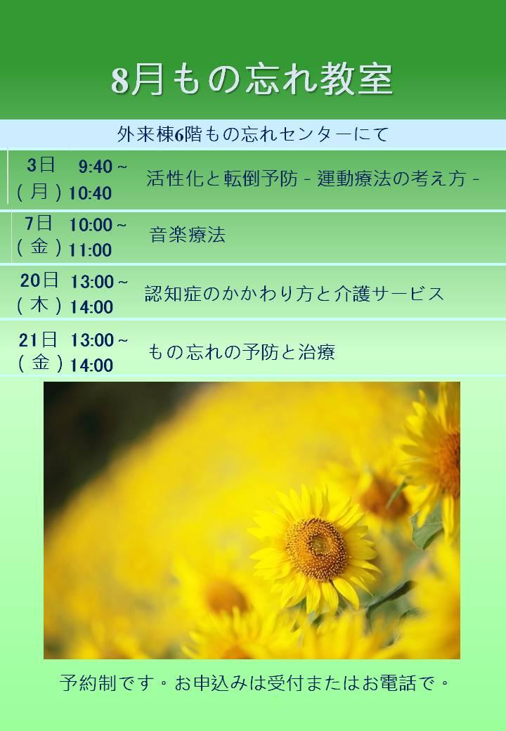 monowasure201508-1