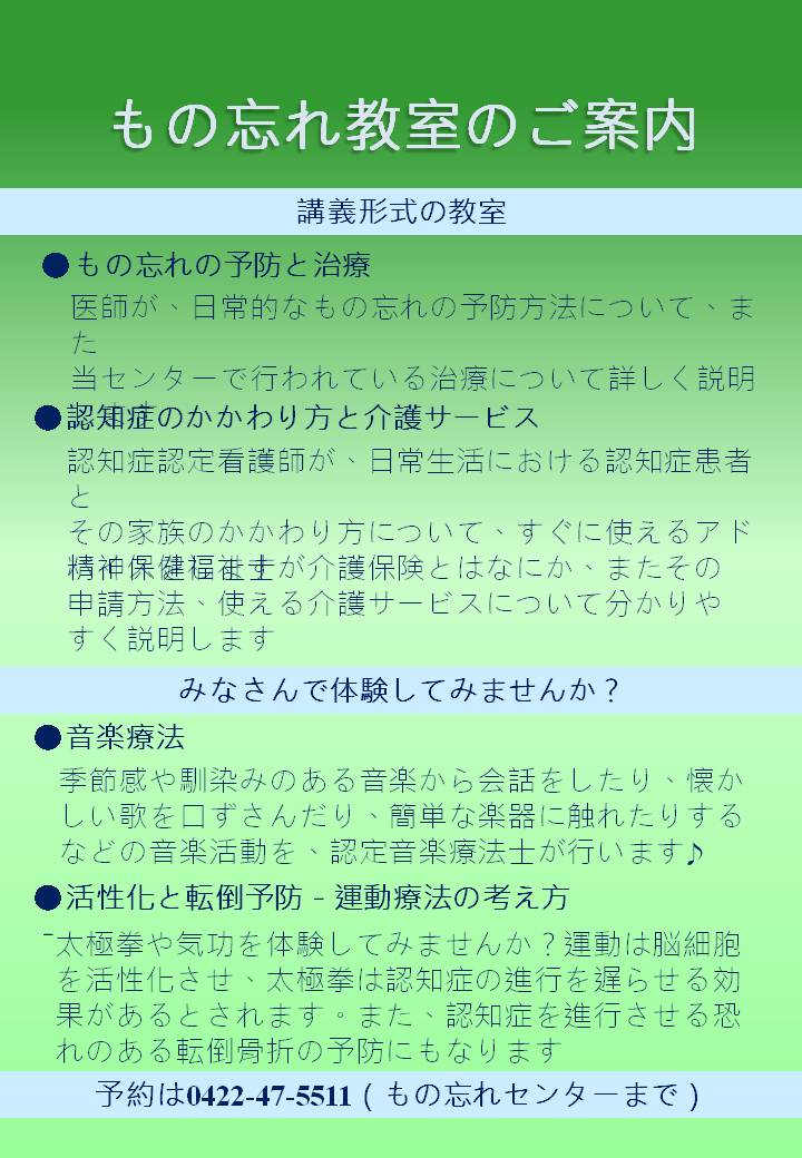 monowasure201508-2