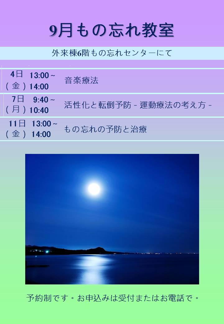 monowasure201509-1