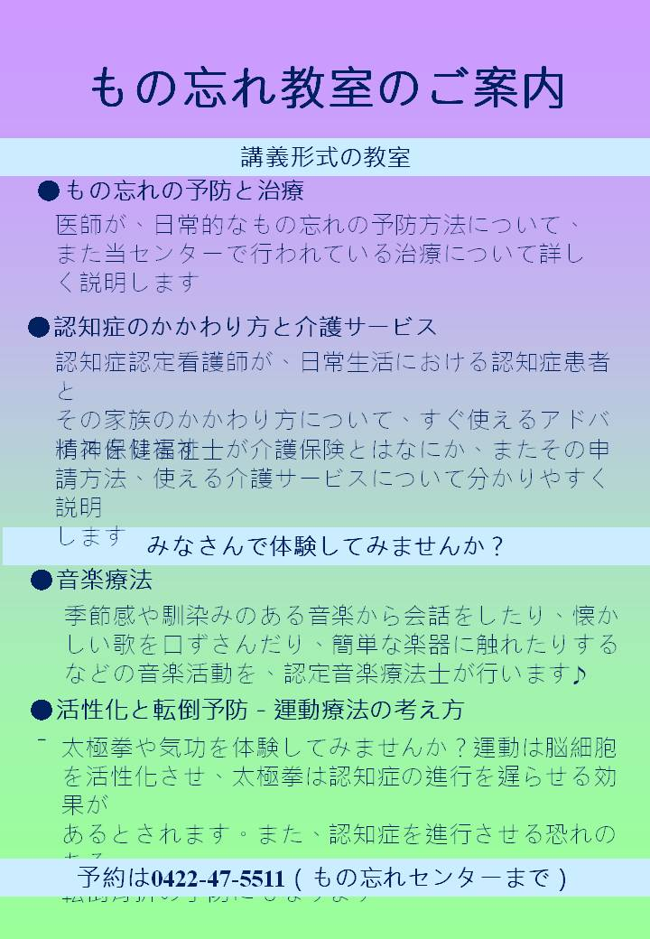 monowasure201509-2