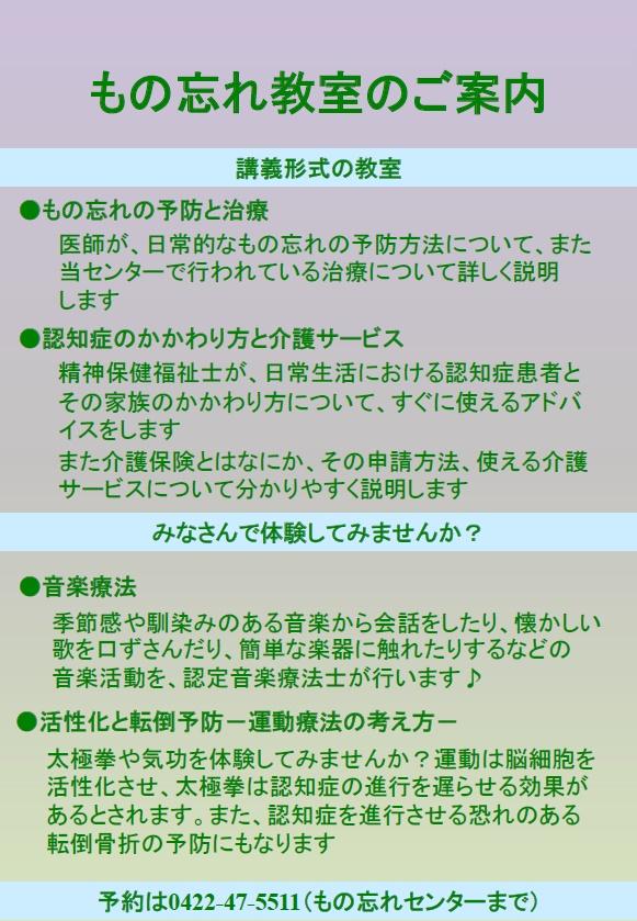 monowasure201603-2