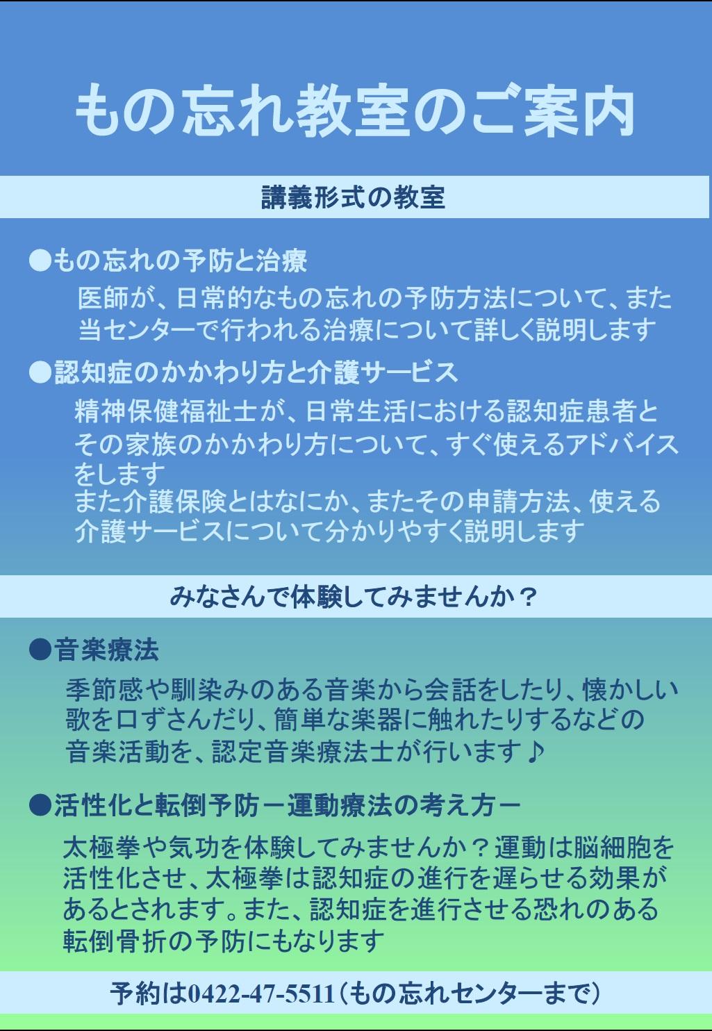 monowasure201604-2