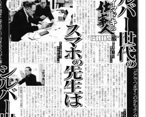 『スポーツニッポン』11/21号に今安会員のインタビュー記事が掲載されました