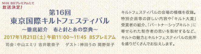 第16回東京国際キルトフェスティバル 額絵キルト部門1位<我妻会員