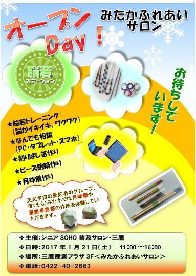 <みたかふれあいサロンオープンDAY>